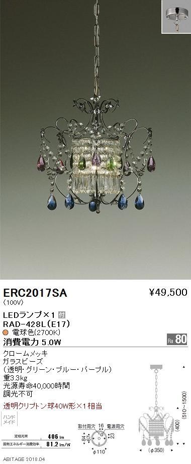 遠藤照明 照明器具LEDシャンデリアライト 電球色透明クリプトン球40W形×1相当ERC2017SA