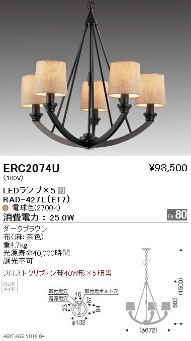 遠藤照明 照明器具LEDシャンデリアライト 電球色フロストクリプトン球40W形×5相当ERC2074U