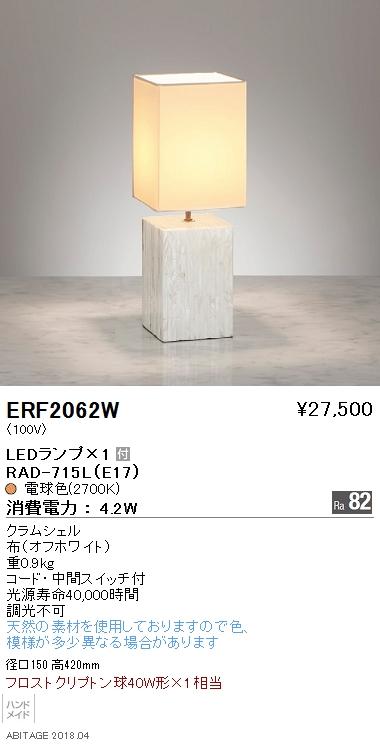 遠藤照明 照明器具LEDスタンドライト 電球色フロストクリプトン球40W形×1相当ERF2062W