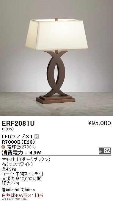 遠藤照明 照明器具LEDスタンドライト電球色 白熱球40W形×1相当ERF2081U