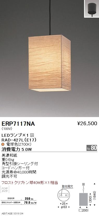 遠藤照明 照明器具和風照明 LEDペンダントライト電球色 フロストクリプトン球40W形×1相当ERP7117NA