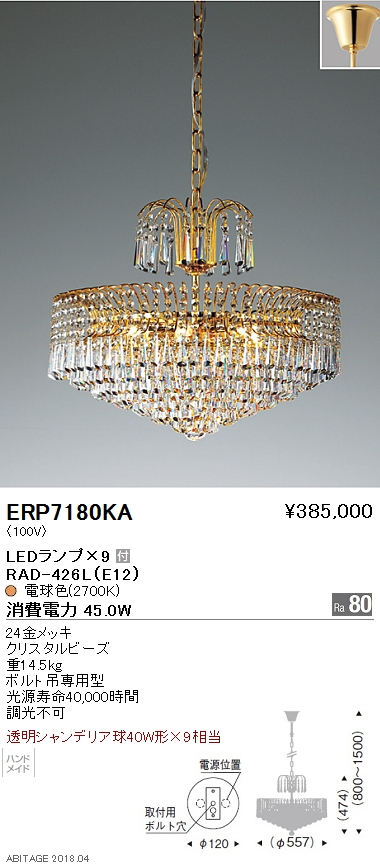 遠藤照明 照明器具LEDシャンデリアライト 電球色透明シャンデリア球40W形×9相当ERP7180KA