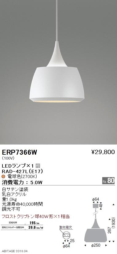遠藤照明 照明器具LEDペンダントライト 電球色フロストクリプトン球40W形×1相当ERP7366W