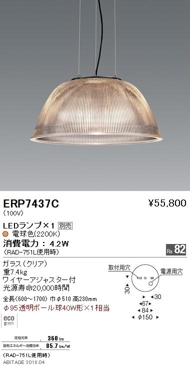 遠藤照明 照明器具LEDペンダントライトφ95透明ポール球40W形×1相当ERP7437C