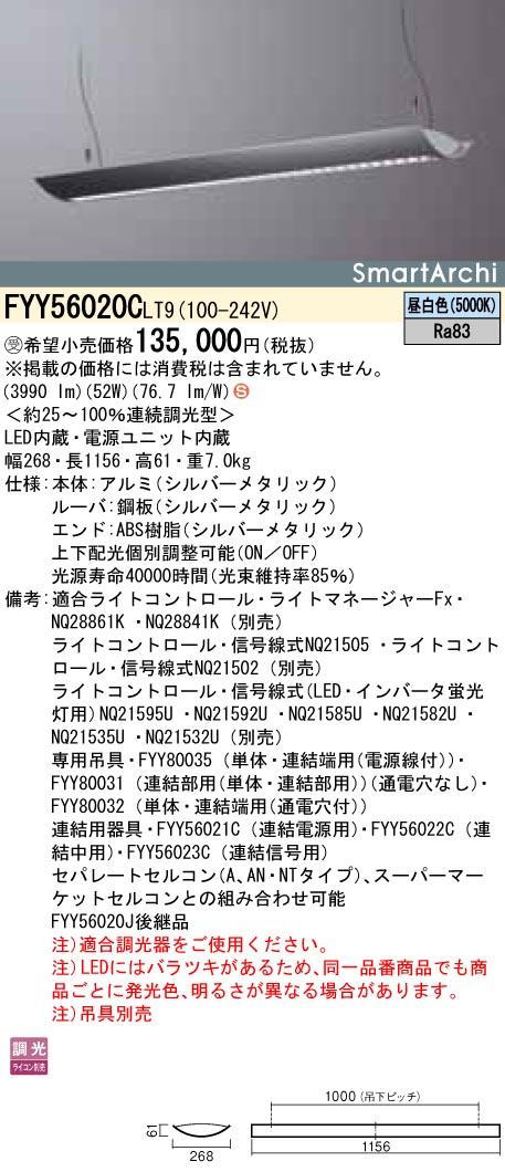 パナソニック Panasonic 施設照明SmartArchi LEDペンダントライト直付吊下型 昼白色 調光タイプFYY56020CLT9