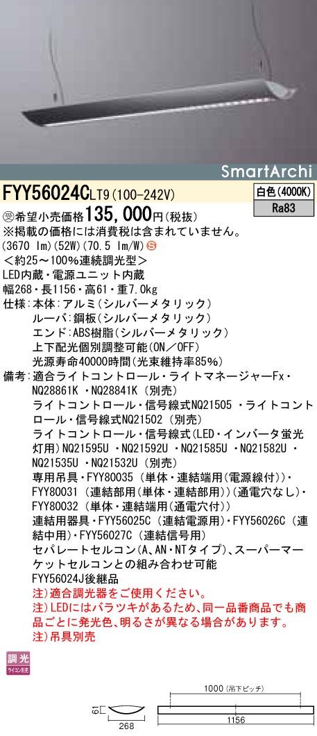 パナソニック Panasonic 施設照明SmartArchi LEDペンダントライト直付吊下型 白色 調光タイプFYY56024CLT9