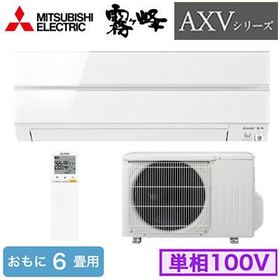 三菱電機 住宅用エアコン霧ヶ峰 AXVシリーズ(2019)MSZ-AXV2219(おもに6畳用・単相100V)