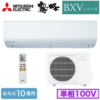 三菱電機 住宅用エアコン霧ヶ峰 BXVシリーズ(2019)MSZ-BXV2819(おもに10畳用・単相100V)