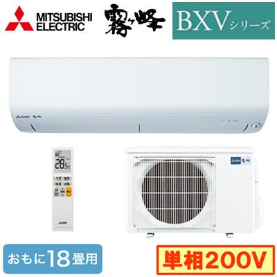 【7/4 20:00~7/11 1:59 エントリーでポイント最大30倍】MSZ-BXV5619S 三菱電機 住宅用エアコン 霧ヶ峰 BXVシリーズ(2019) MSZ-BXV5619S (おもに18畳用・単相200V)