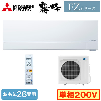 三菱電機 住宅用エアコン霧ヶ峰 FZシリーズ(2019)MSZ-FZV8019S(おもに26畳用・単相200V)