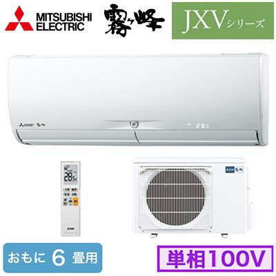 三菱電機 住宅用エアコン霧ヶ峰 JXVシリーズ(2019)MSZ-JXV2219(おもに6畳用・単相100V)