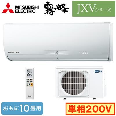 三菱電機 住宅用エアコン霧ヶ峰 JXVシリーズ(2019)MSZ-JXV2819S(おもに10畳用・単相200V), マペット:1d730493 --- sunward.msk.ru