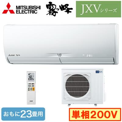 三菱電機 住宅用エアコン霧ヶ峰 JXVシリーズ(2019)MSZ-JXV7119S(おもに23畳用・単相200V)