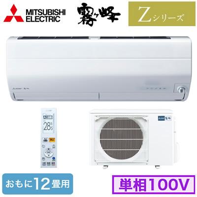 三菱電機 住宅用エアコン霧ヶ峰 Zシリーズ(2019)MSZ-ZXV3619(おもに12畳用・単相100V)