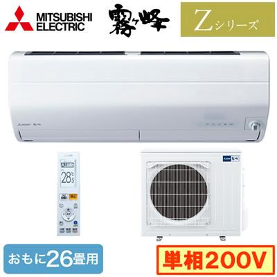 三菱電機 住宅用エアコン霧ヶ峰 Zシリーズ(2019)MSZ-ZXV8019S(おもに26畳用・単相200V)