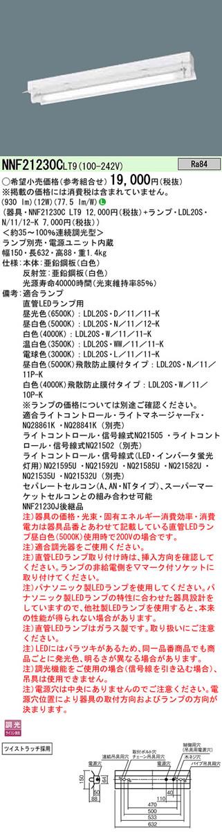 ◆【当店おすすめセット】Panasonic 施設照明直管LEDランプベースライト調光タイプ 直付型 20形 昼白色ランプ付NNF21230CLT9 + LDL20S・N/11/12-K