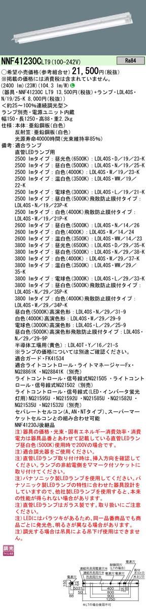 ◆【当店おすすめセット】Panasonic 施設照明直管LEDランプベースライト 直付型 40形 昼白色ランプ付調光タイプ 反射笠付型NNF41230CLT9 + LDL40S・N/19/25-K