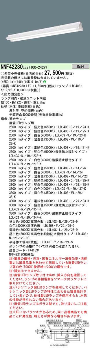◆【9/4 20:00~9/11 1:59 エントリーとカードでポイント最大34倍】NNF42230LE9-lampset【当店おすすめセット】 Panasonic 施設照明 直管LEDランプベースライト 直付型 40形 昼白色ランプ付 反射笠付型 NNF42230LE9 + LDL40S・N/19/25-K ×2