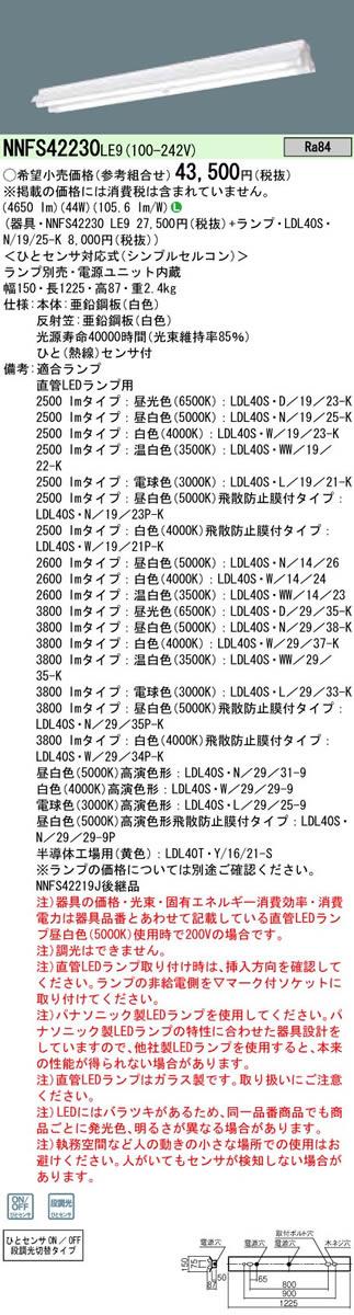 ◆【当店おすすめセット】Panasonic 施設照明直管LEDランプベースライト 直付型 40形 昼白色ランプ付シンプルセルコンひとセンサON/OFF 段調光切替タイプ 反射笠付型NNFS42230LE9 + LDL40S・N/19/25-K ×2