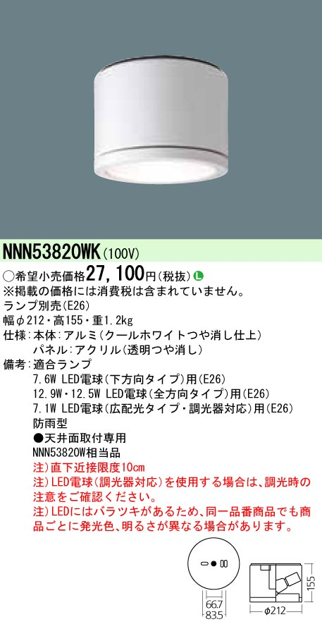 【9/4 20:00~9/11 1:59 エントリーとカードでポイント最大34倍】NNN53820WKパナソニック Panasonic 施設照明 軒下用LEDシーリングライト 防雨型 パネル付型 NNN53820WK