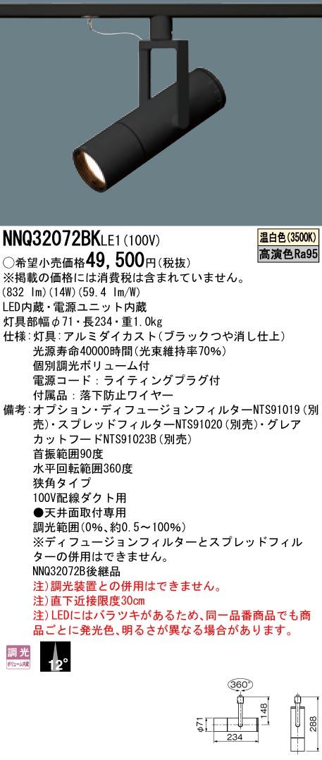 パナソニック Panasonic 施設照明高演色LEDスポットライト 温白色美術館・博物館用 配線ダクト取付型J12V75形(50W)器具相当 ビーム角12度 狭角タイプNNQ32072BKLE1