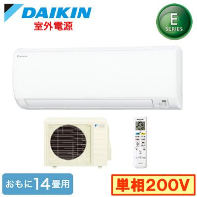 ダイキン 住宅設備用エアコンEシリーズ(2019)S40WTEV-W(おもに14畳用・単相200V・室外電源)