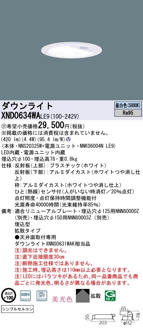 パナソニック Panasonic 施設照明LEDダウンライト 昼白色 美光色シンプルセルコンひとセンサON/OFF 段調光切替タイプ拡散タイプ 白熱電球60形1灯器具相当XND0634WALE9
