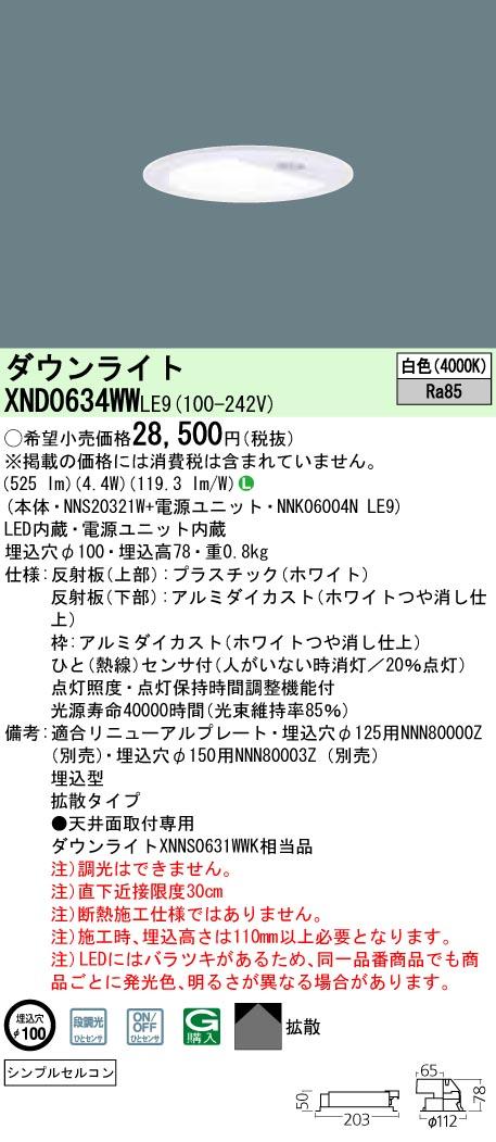 パナソニック Panasonic 施設照明LEDダウンライト 白色 拡散タイプシンプルセルコンひとセンサON/OFF 段調光切替タイプ白熱電球60形1灯器具相当XND0634WWLE9