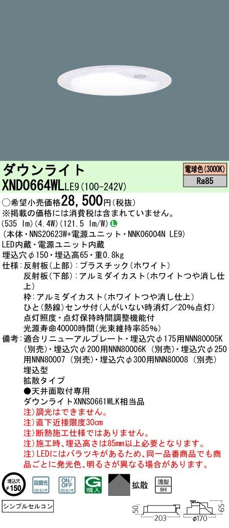 パナソニック Panasonic 施設照明LEDダウンライト 電球色 浅型9H 拡散タイプシンプルセルコンひとセンサON/OFF 段調光切替タイプ白熱電球60形1灯器具相当XND0664WLLE9