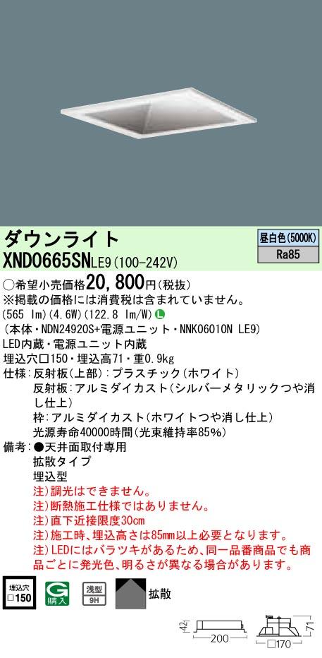 パナソニック Panasonic 施設照明LEDダウンライト 昼白色 浅型9H拡散タイプ 白熱電球60形1灯器具相当XND0665SNLE9