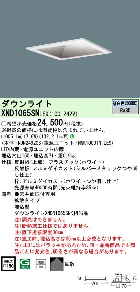 パナソニック Panasonic 施設照明LEDダウンライト 昼白色 浅型9H拡散タイプ コンパクト形蛍光灯FDL27形1灯器具相当XND1065SNLE9