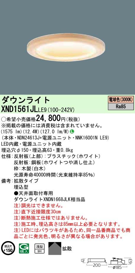 パナソニック Panasonic 施設照明LEDダウンライト 電球色 浅型9H拡散タイプ コンパクト形蛍光灯FHT32形1灯器具相当XND1561JLLE9