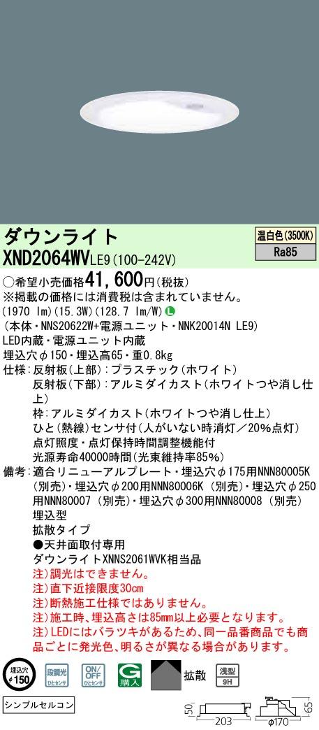 パナソニック Panasonic 施設照明LEDダウンライト 温白色 浅型9H 拡散タイプシンプルセルコンひとセンサON/OFF 段調光切替タイプコンパクト形蛍光灯FHT42形1灯器具相当XND2064WVLE9