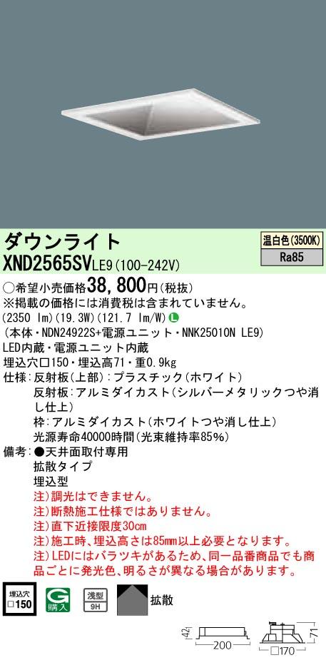 パナソニック Panasonic 施設照明LEDダウンライト 温白色 浅型9H拡散タイプ コンパクト形蛍光灯FHT57形1灯器具相当XND2565SVLE9