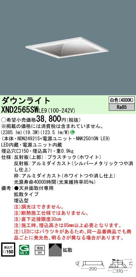 パナソニック Panasonic 施設照明LEDダウンライト 白色 浅型9H拡散タイプ コンパクト形蛍光灯FHT57形1灯器具相当XND2565SWLE9