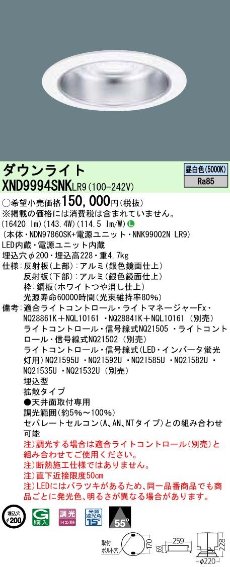 【2018年製 新品】 パナソニック Panasonic 昼白色 施設照明LEDダウンライト Panasonic 昼白色 調光タイプ拡散タイプ HID400形1灯器具相当XND9994SNKLR9, 防犯カメラの通販NET-SHOP:e257ac98 --- canoncity.azurewebsites.net