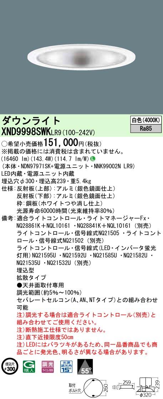 人気ブランドの パナソニック Panasonic 施設照明LEDダウンライト 白色 白色 Panasonic 調光タイプ拡散タイプ パナソニック HID400形1灯器具相当XND9998SWKLR9, アウトドア専門店の九蔵:d9c80f04 --- canoncity.azurewebsites.net