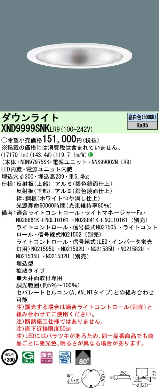 2019年新作 パナソニック Panasonic 施設照明LEDダウンライト 昼白色 調光タイプ拡散タイプ 昼白色 HID400形1灯器具相当XND9999SNKLR9, カミフラノチョウ:a0652b66 --- canoncity.azurewebsites.net