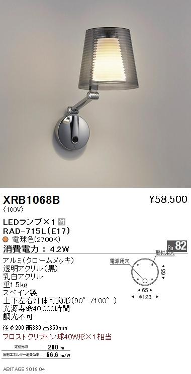 遠藤照明 照明器具AbitaExcel LEDブラケットライト 電球色フロストクリプトン球40W形×1相当XRB1068B