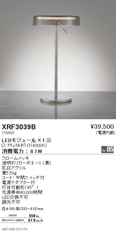 遠藤照明 照明器具AbitaExcel LEDデスクスタンド ナチュラルホワイトXRF3039B