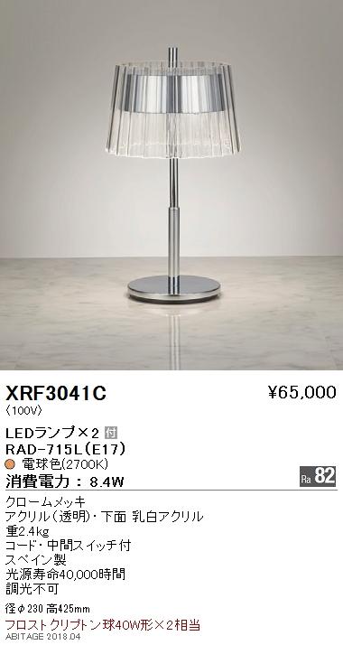 遠藤照明 照明器具AbitaExcel LEDデスクスタンド電球色 フロストクリプトン球40W形×2相当XRF3041C