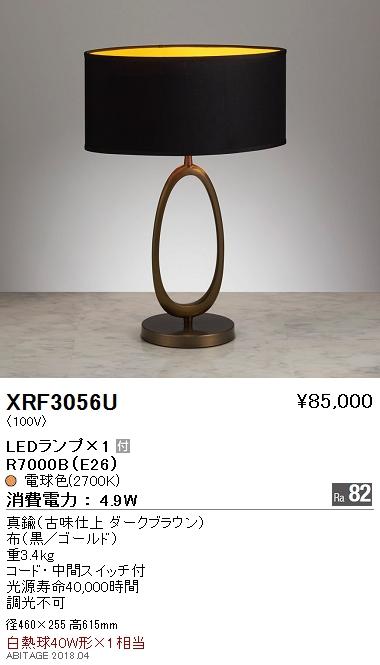 遠藤照明 照明器具AbitaExcel LEDスタンドライト電球色 白熱球40W形×1相当XRF3056U