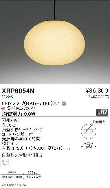 遠藤照明 照明器具和風照明 AbitaExcel LEDペンダントライト電球色 白熱球60W形×1相当XRP6054N