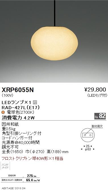 遠藤照明 照明器具和風照明 AbitaExcel LEDペンダントライト電球色 フロストクリプトン球40W形×1相当XRP6055N