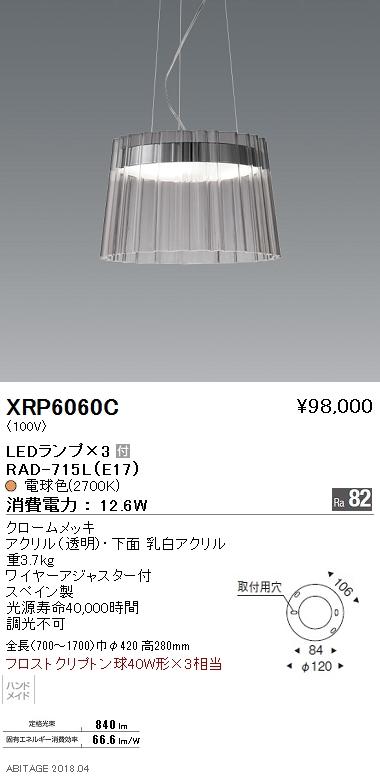 遠藤照明 照明器具AbitaExcel LEDペンダントライト電球色 フロストクリプトン球40W形×3相当XRP6060C