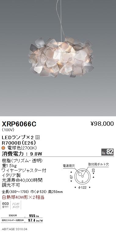 遠藤照明 照明器具AbitaExcel LEDペンダントライト電球色 白熱球40W形×2相当XRP6066C