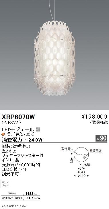 遠藤照明 照明器具AbitaExcel LEDペンダントライト 電球色XRP6070W
