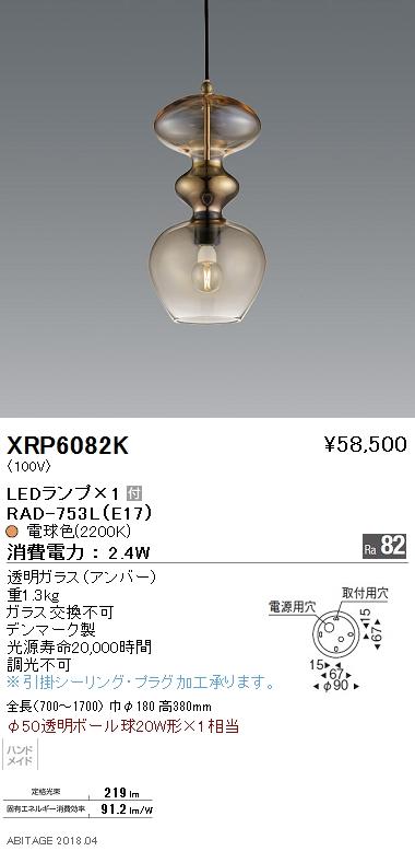 遠藤照明 照明器具AbitaExcel LEDペンダントライト電球色 φ50透明ポール球20W形×1相当XRP6082K