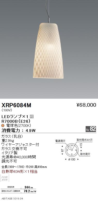 遠藤照明 照明器具AbitaExcel LEDペンダントライト電球色 白熱球40W形×1相当XRP6084M