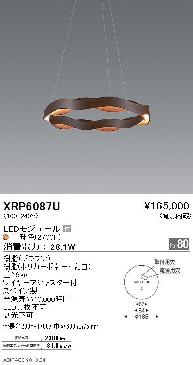 遠藤照明 照明器具AbitaExcel LEDペンダントライト 電球色XRP6087U